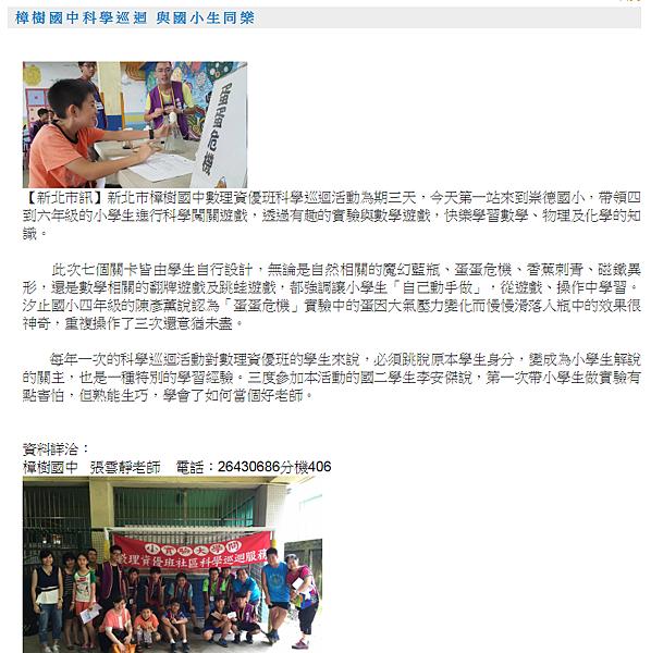 樟樹國中科學巡迴活動