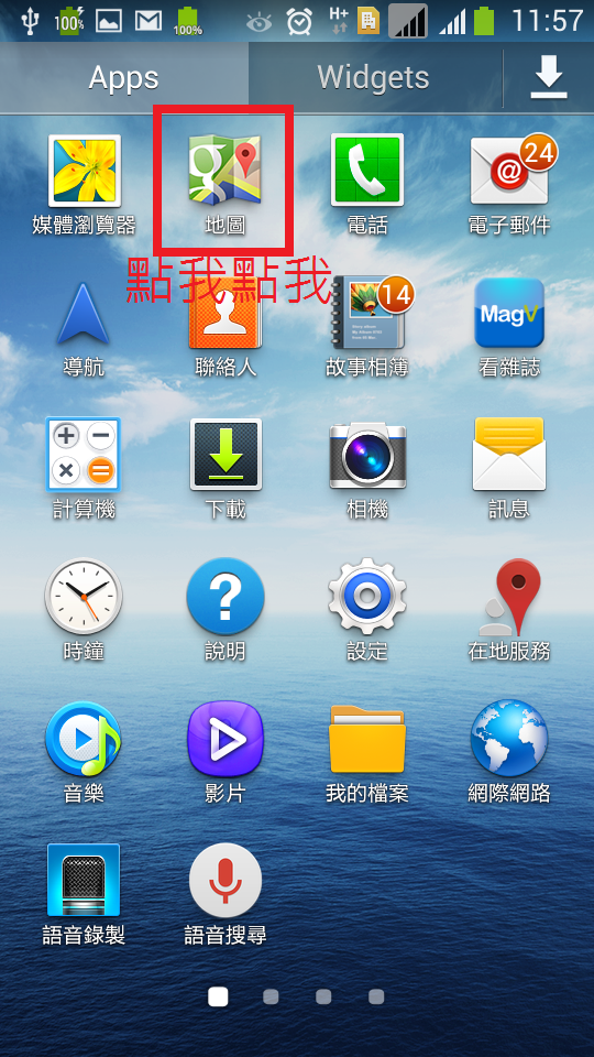Screenshot_2014-04-01-11-57-17.png