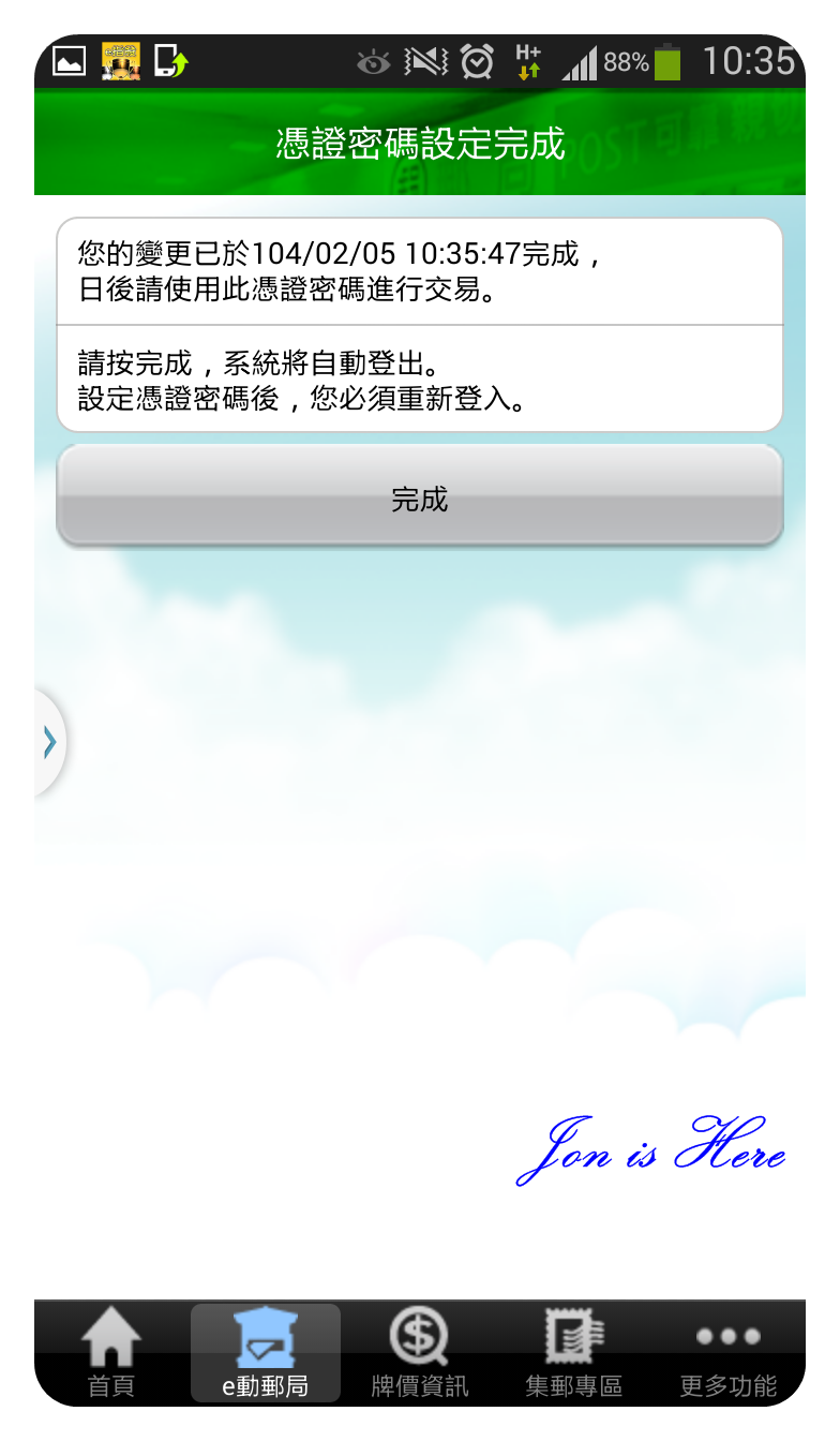 Screenshot_2015-02-05-10-35-54.png