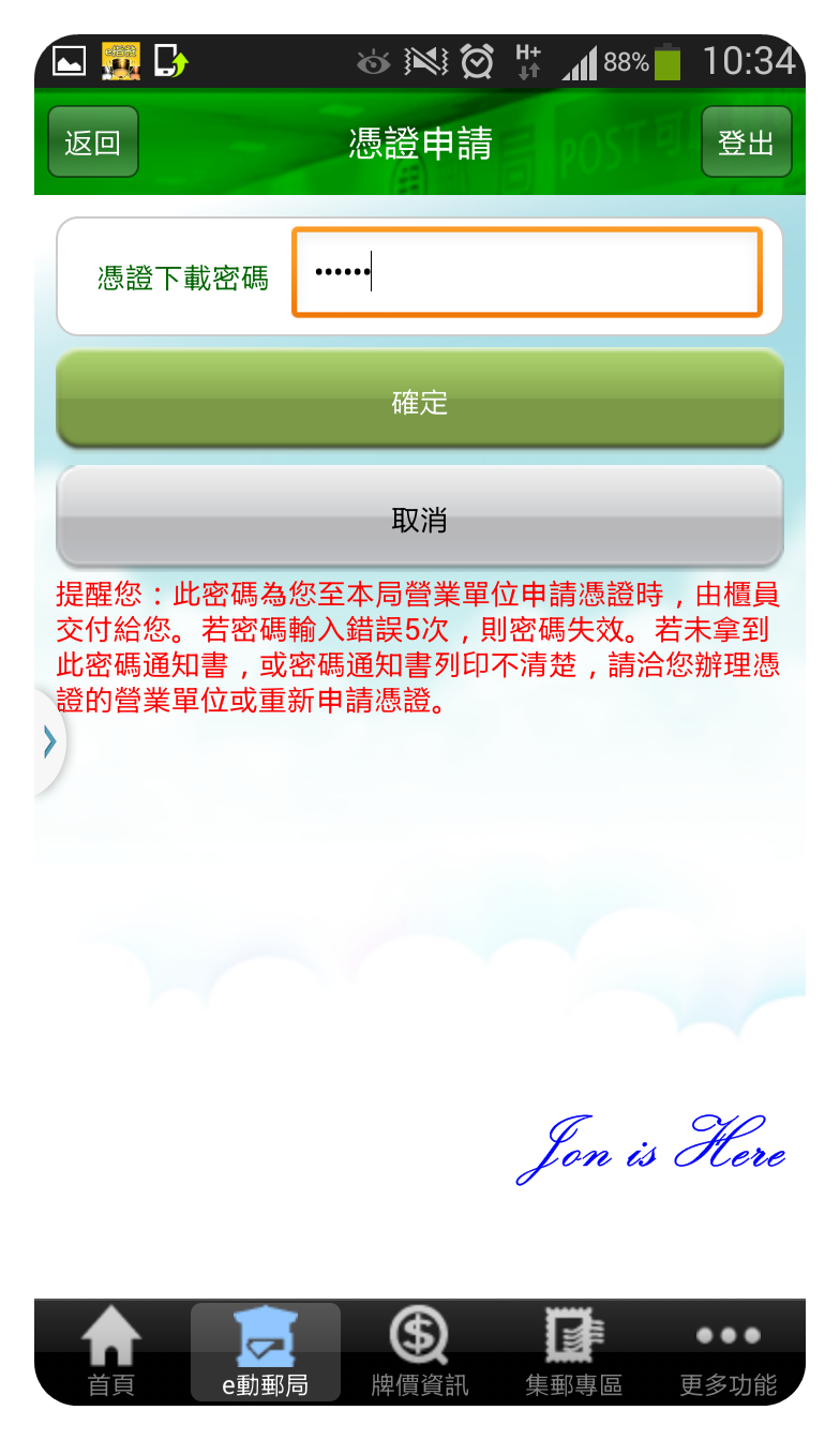 Screenshot_2015-02-05-10-34-57.png