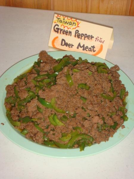 青椒炒鹿肉...2