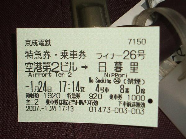 成田空港的地鐵車票