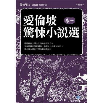 愛倫坡精選小說集(一) Edgar Allan Poe.jpg