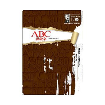 THE ABC MURDERS.jpg