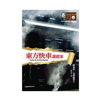 東方快車謀殺案.jpg