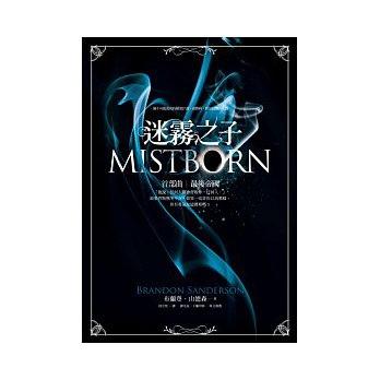 mistborn-the final empire.jpg