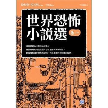 世界恐怖小說選 卷一