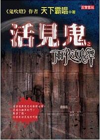 活見鬼之雨夜妖譚 20070801
