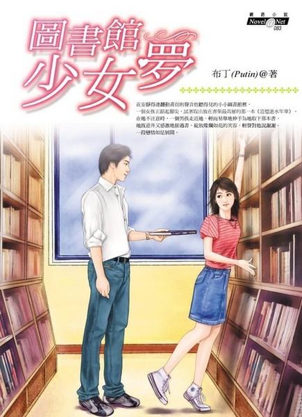 圖書館少女夢