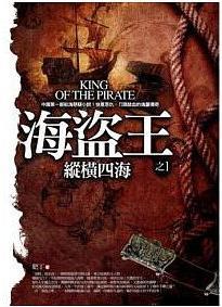 海盜王1.jpg