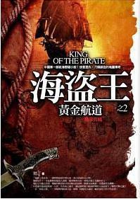 海盜王2.jpg