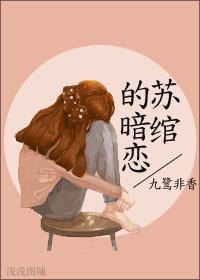 蘇綰的暗戀