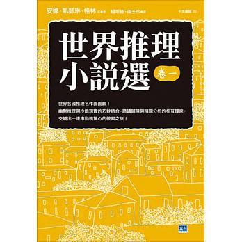 世界推理小說選卷一.jpg
