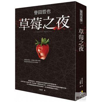 草莓之夜.jpg