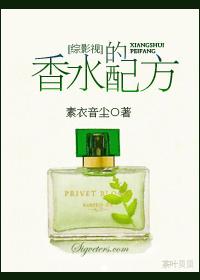 [綜影視]香水的配方