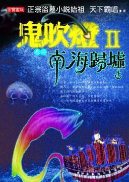 鬼吹燈Ⅱ之二·南海歸墟.jpg