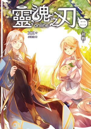 靈魂之刃Online(二)