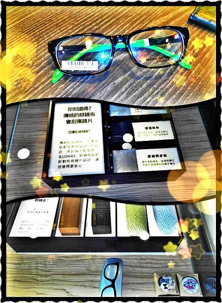 鏡框 眼鏡盒 眼鏡布