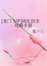 [龍門飛甲]雨化田全攻略手冊.jpg