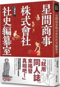 星間商事株式會社社史編纂室.jpg