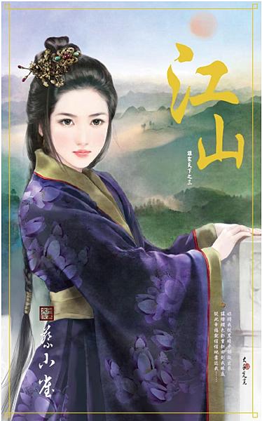 江山 【誰家天下之三】.png