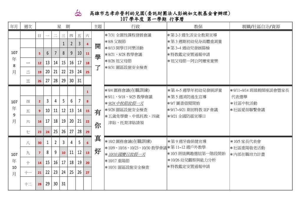 107上學期行事曆01.jpg