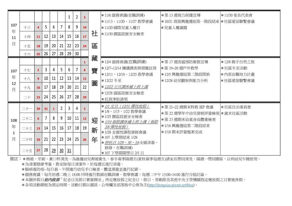 107上學期行事曆02.jpg