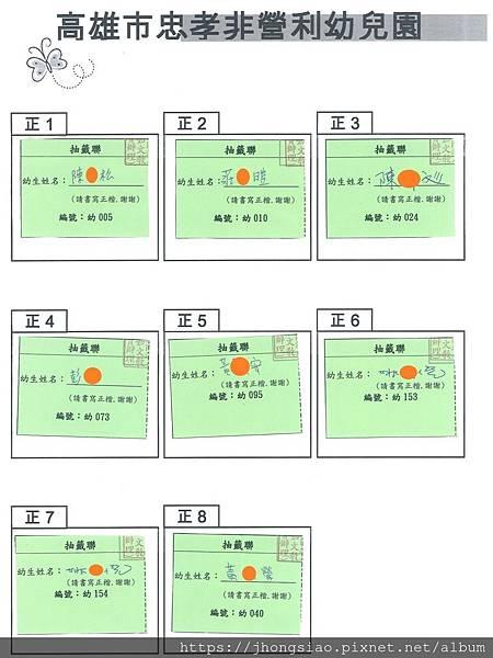 108正取名單.jpg