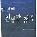 第一次的親密接觸(韓文版)