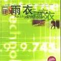雨衣(7-11之戀簡體字版)