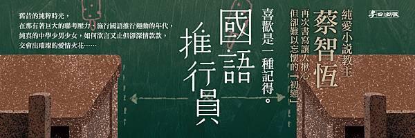 國語推行員_banner_900x300.jpg