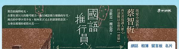 國語推行員banner.jpg