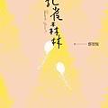 孔雀森林新版.jpg