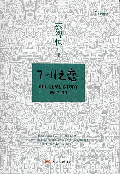 7-11之戀(簡)