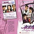 夜玫瑰電影劇照