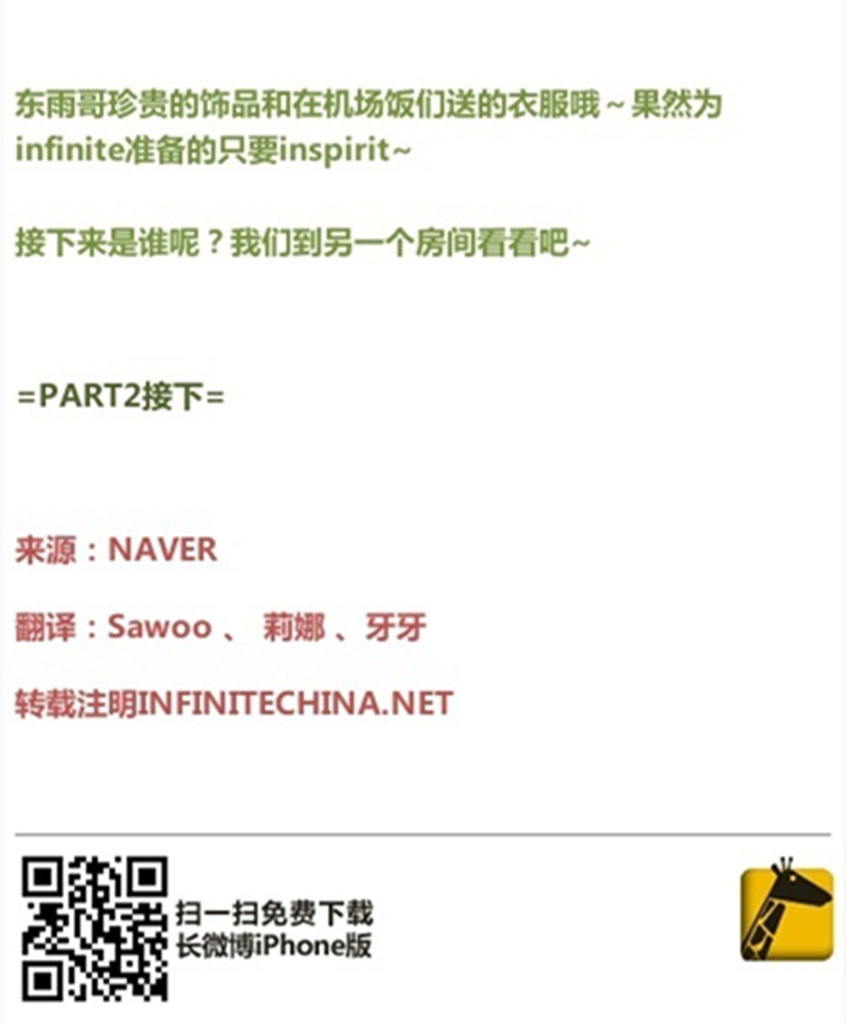 INFINITE TOUR NOTE(4)-Taiwan翻譯09.jpg