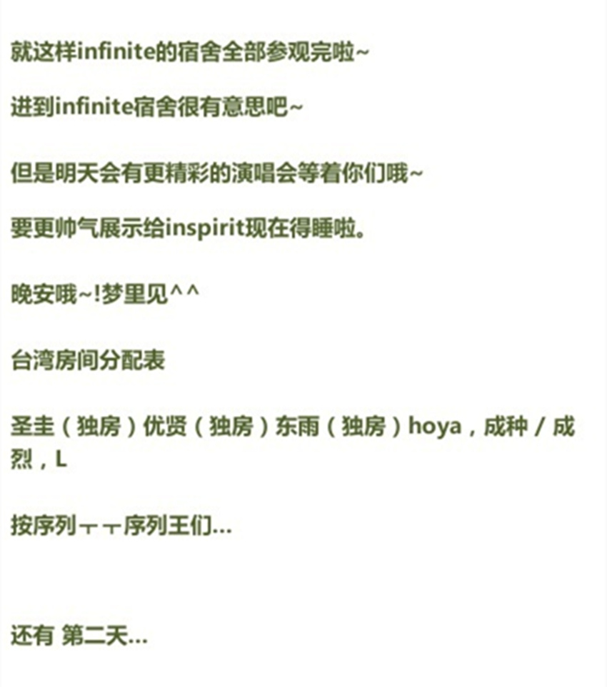 INFINITE TOUR NOTE(4)-Taiwan翻譯16.jpg