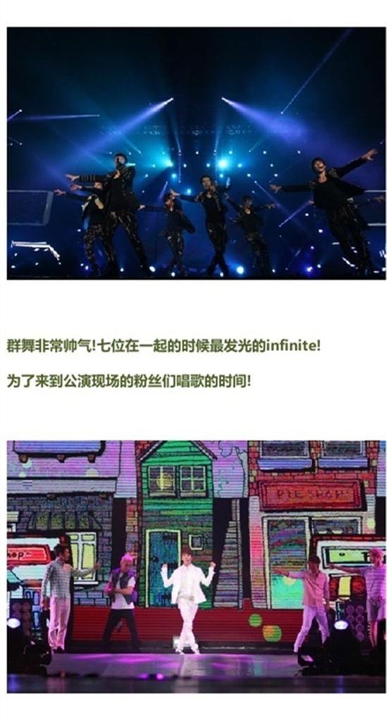INFINITE TOUR NOTE(4)-Taiwan翻譯19.jpg