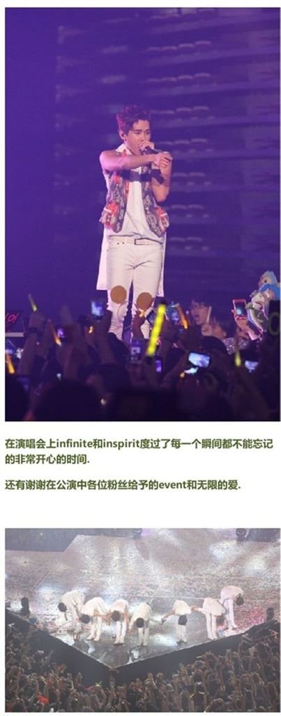 INFINITE TOUR NOTE(4)-Taiwan翻譯21.jpg