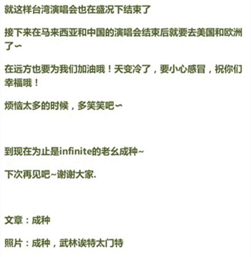 INFINITE TOUR NOTE(4)-Taiwan翻譯22.jpg