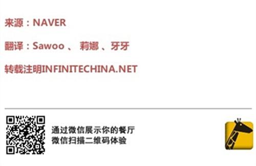 INFINITE TOUR NOTE(4)-Taiwan翻譯23.jpg