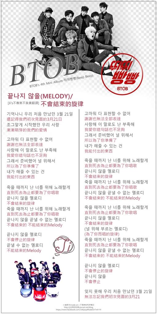 BTOB-歌詞 Melody.png