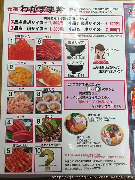 北海道9日遊 052.JPG