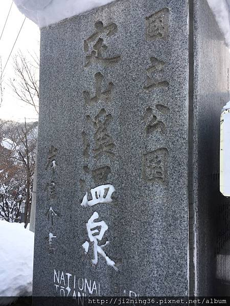 北海道9日遊 509.JPG