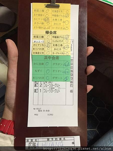 北海道9日遊 216