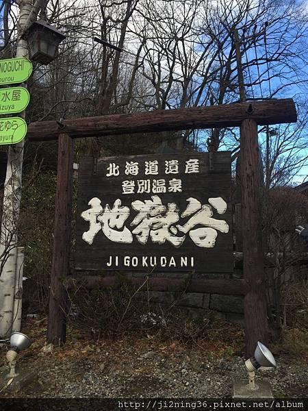 北海道9日遊 550.JPG