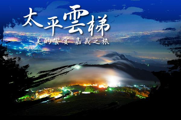太平雲梯-森鐵-阿里山小圖一.jpg