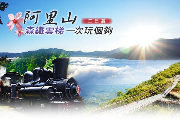 太平雲梯-森鐵-阿里山小圖二有文字版.jpg