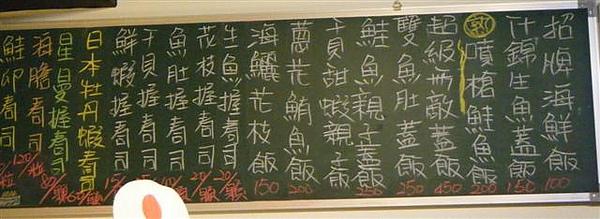 榆小舖-菜單(蓋飯、握壽司)99 9 19 (Small).jpg