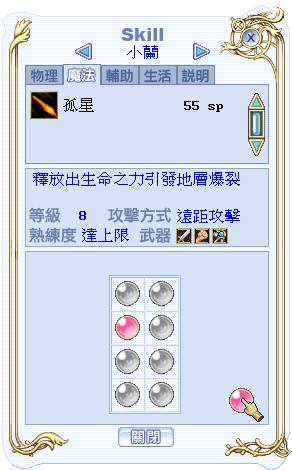 lan_skill_01.png